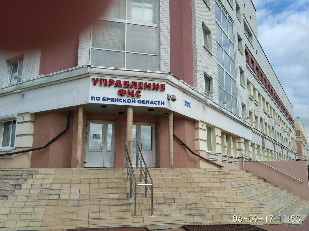 налоговая инспекция 5 по брянской области телефоныкредит на авто без первого взноса