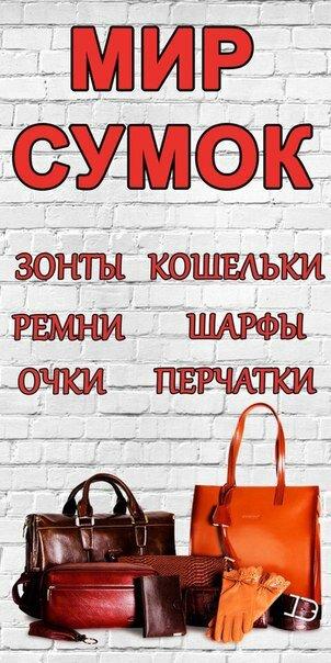 c9cb98ba811b Мир сумок - магазин сумок и чемоданов, Воронеж — отзывы и фото ...