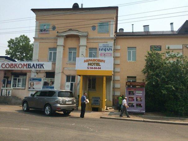 абрамович гостиница на элеваторе