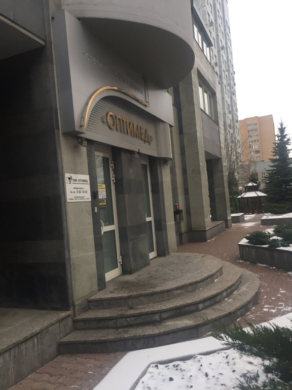 косметология — Оптимед — Москва, фото №9