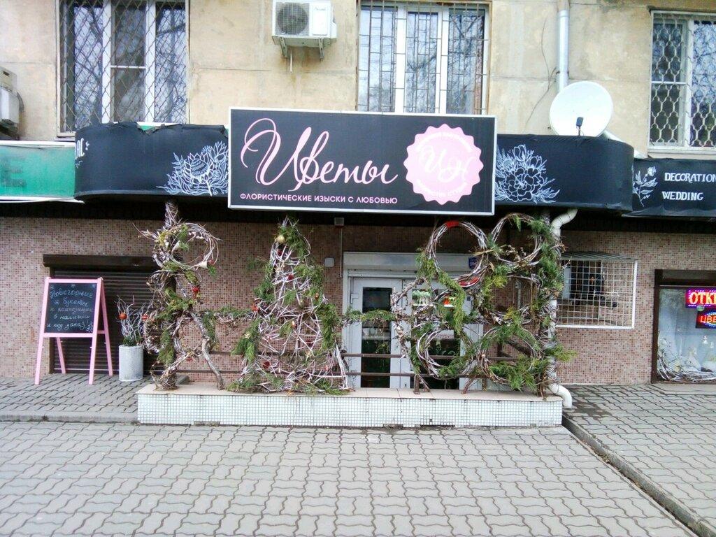 Интернет магазины, круглосуточные магазины цветов ростов