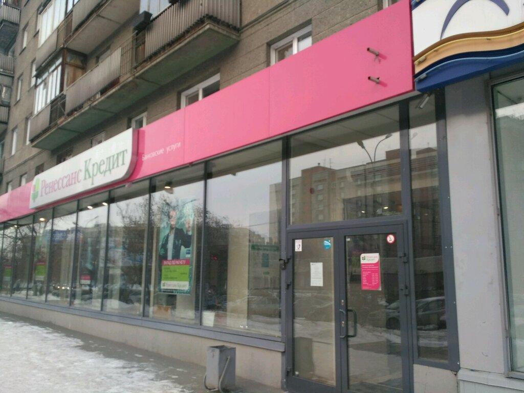 банк ренессанс кредит в новосибирске