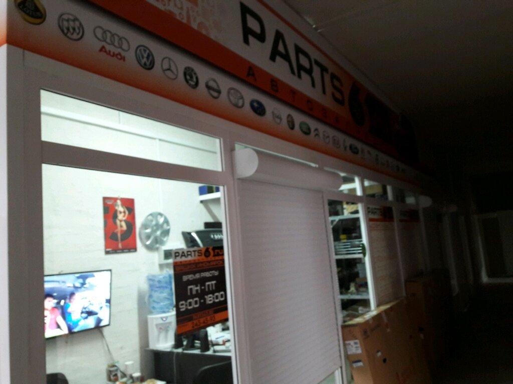 магазин автозапчастей и автотоваров — Parts63 — Самара, фото №3