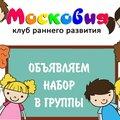 Московия, Занятия с логопедом в Ульяновской области