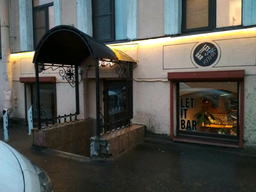 pub, bar — Let IT bar — Saint Petersburg, фото №2