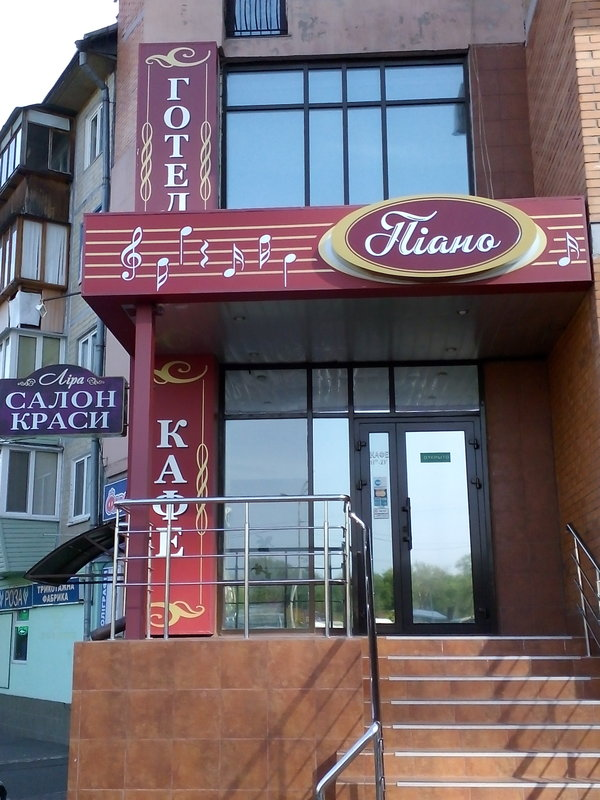 Отель Пиано