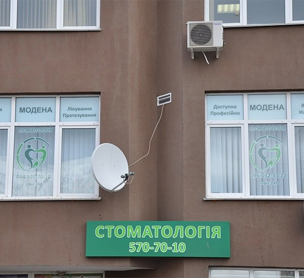 стоматологическая клиника — Модена — Киев, фото №1