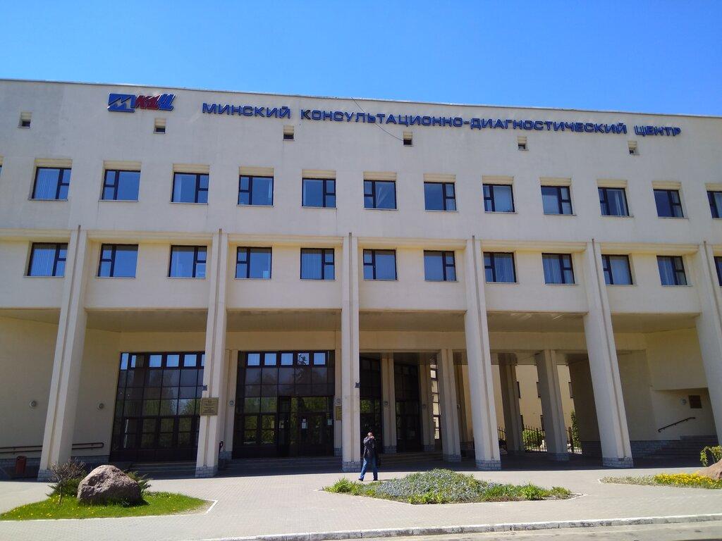 діагностичний центр — Минский клинический консультационно-диагностический центр — Минск, фото №1