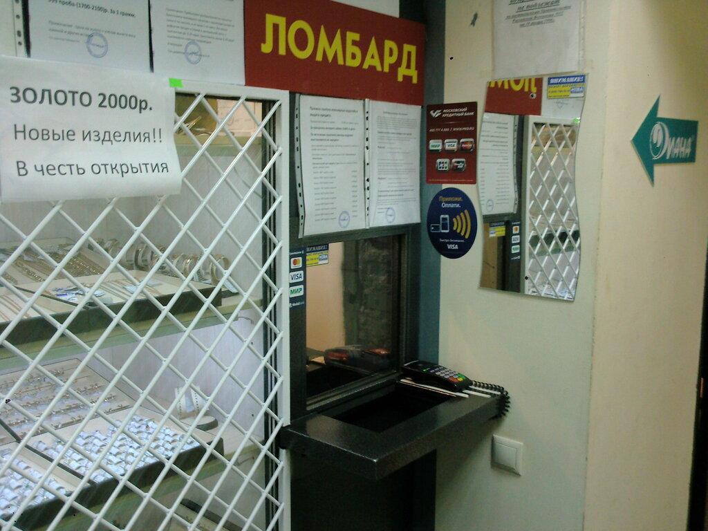 Москве от купить собственника в ломбард швейцарских скупка часов