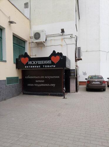 Секс магазины ярославля