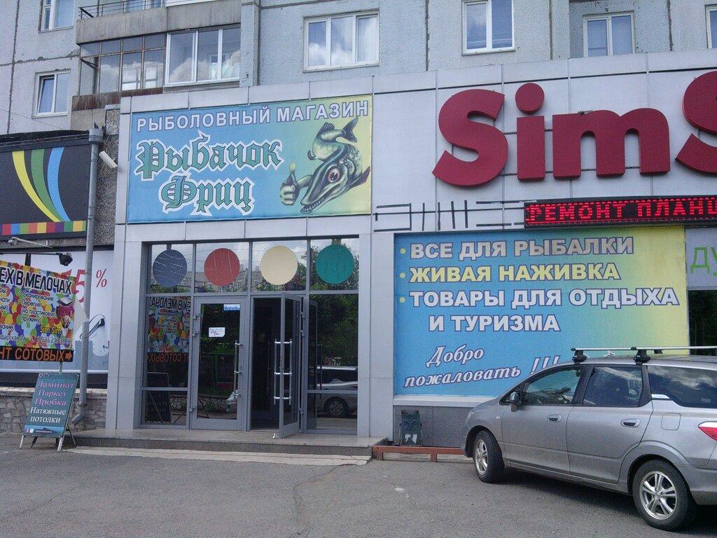 Рыболовные магазины в красноярске советский район
