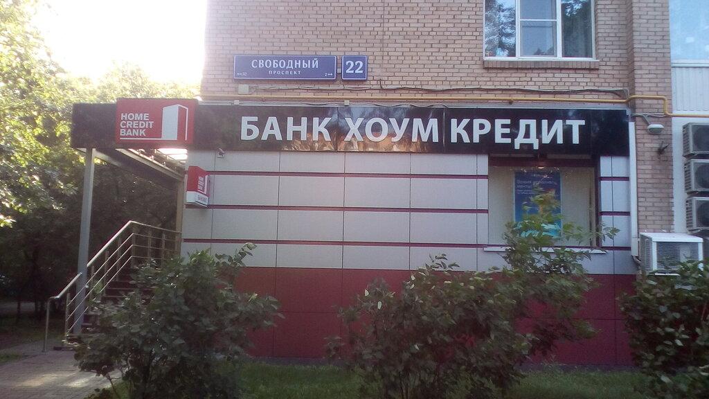 хоум кредит банк свободный русфинанс банк кредит автокредит