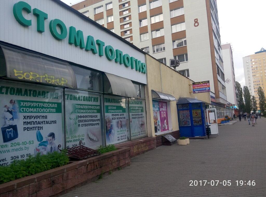 стоматологическая клиника — Медсервисинвест — Минск, фото №1