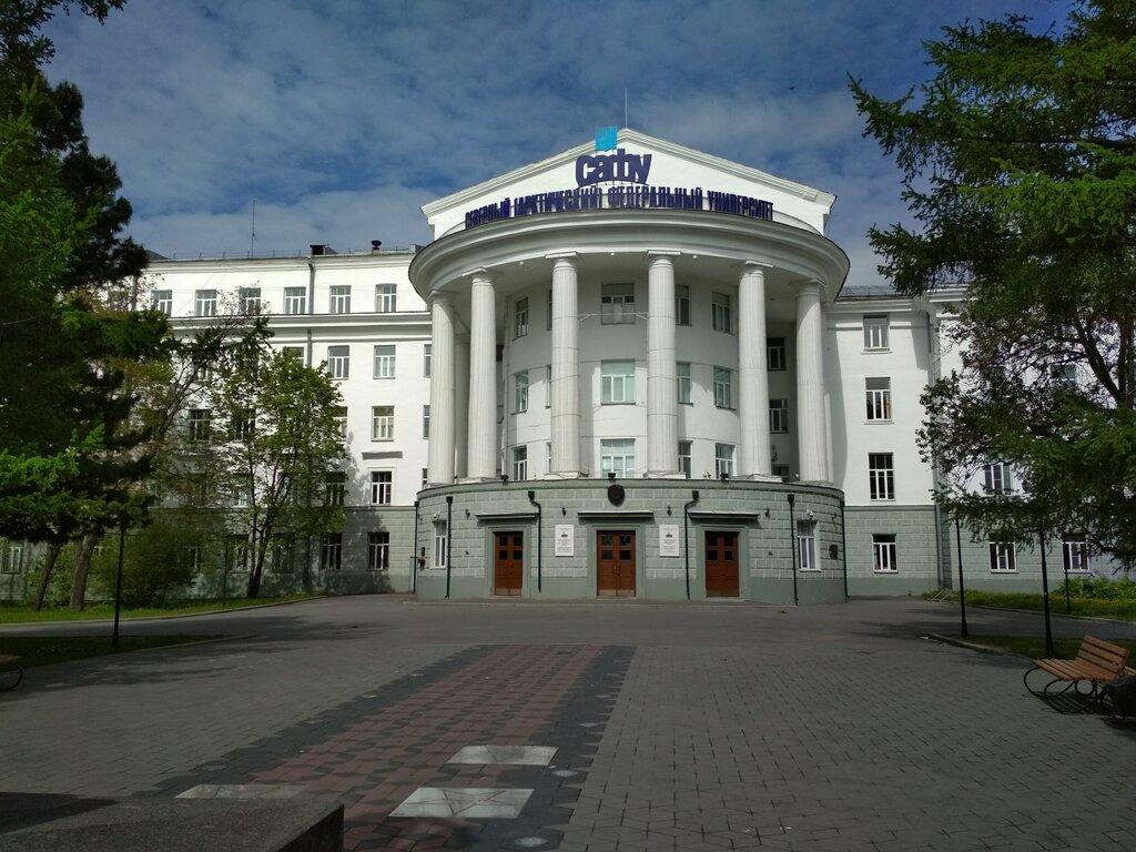 Северный Арктический федеральный университет имени М. В ...