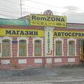 RemZONA, Ремонт авто в Ачинске
