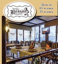 ресторан — Вильна — Минск, фото №1