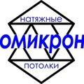 Омикрон, Остекление балконов и лоджий в Пскове