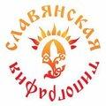 Славянская Типография, Полиграфические услуги в Подгоренском