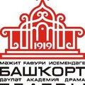 Башкирский государственный академический театр драмы имени Мажита Гафури, Заказ артистов на мероприятия в Калининском районе