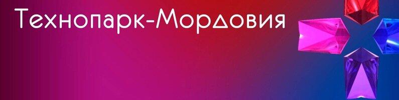технопарк — АУ Технопарк-Мордовия — Саранск, фото №1
