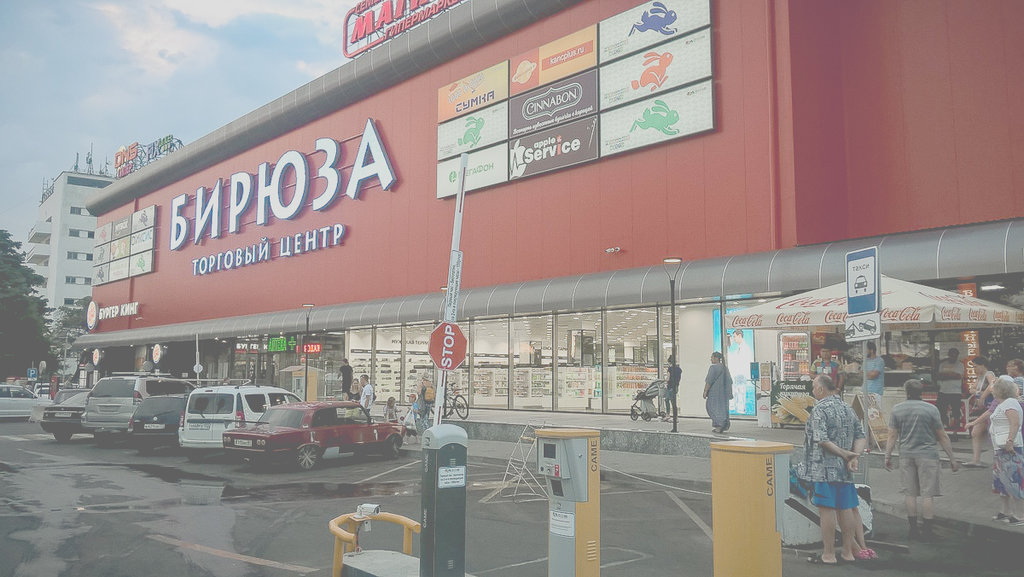 торговый центр — Бирюза-молл — Сочи, фото №2