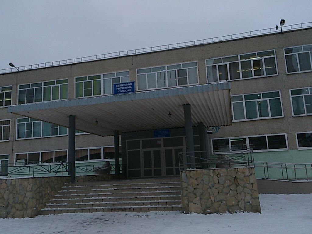 общеобразовательная школа — Средняя общеобразовательная школа № 165 — Екатеринбург, фото №1