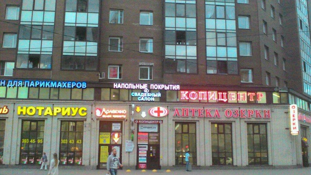 копировальный центр — Копицентр Иприс — Санкт-Петербург, фото №1
