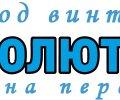 Абсолют-Строй, Услуги бурения скважин в Новокузнецком городском округе