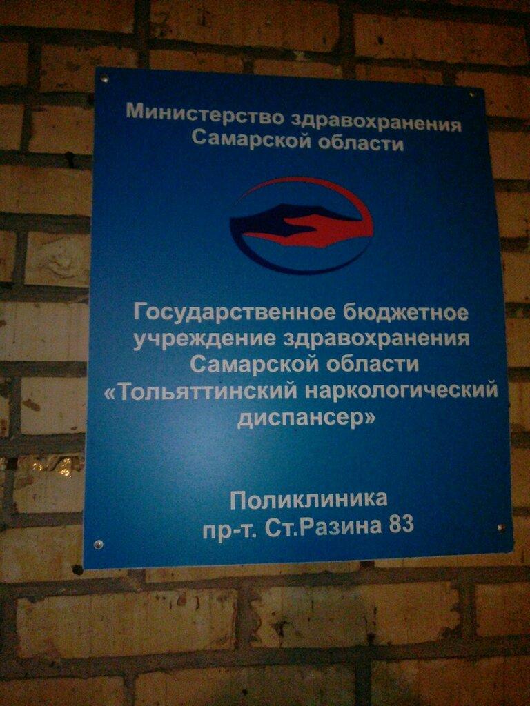 Степана разина наркология принудительное лечение наркомании тольятти