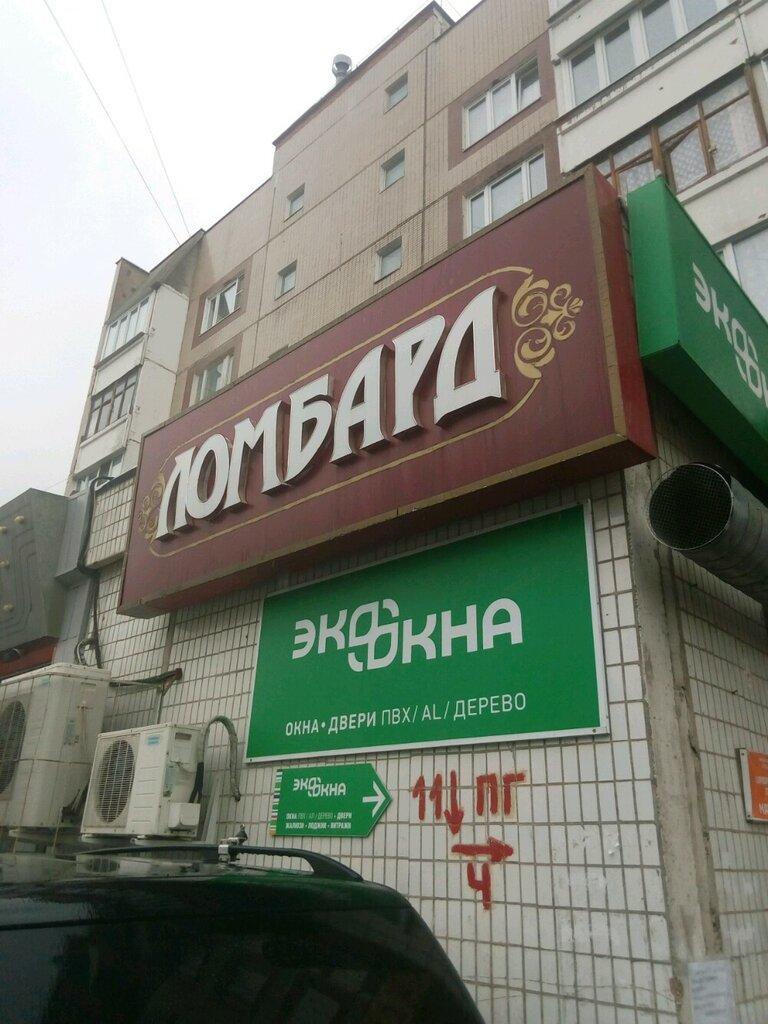 Зеленоград ломбарды ломбард сайт меридиан официальный
