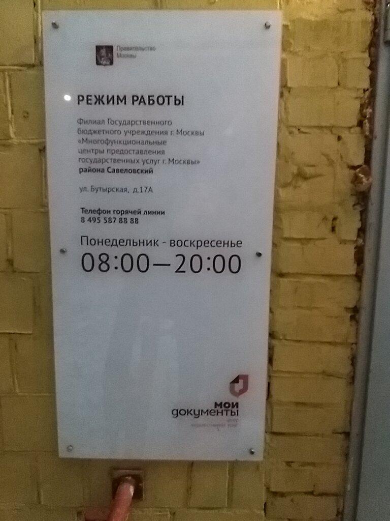 МФЦ — Центр госуслуг района Савёловский — Москва, фото №6