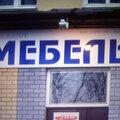 Перетяжка и ремонт мебели, Ремонт мебели в Липецке