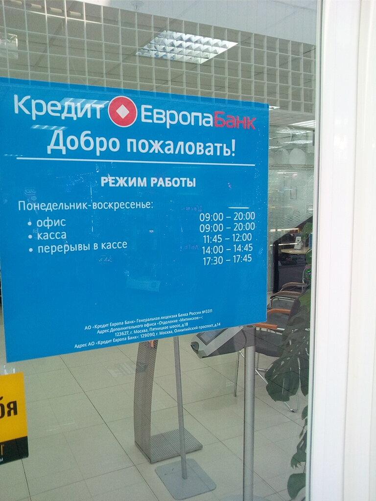 Ао кредит европа банк россия адреса