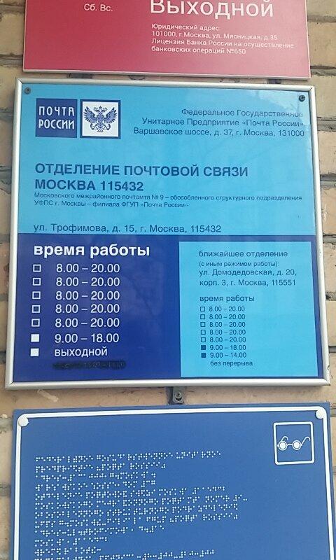 почтовое отделение — Отделение почтовой связи Москва 115432 — Москва, фото №2