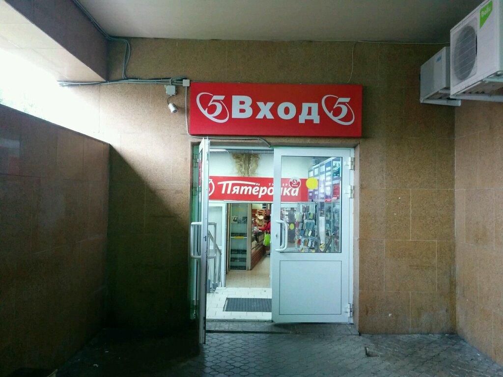 b97764e47 Пятёрочка - супермаркет, метро Юго-Западная, Москва — отзывы и фото ...