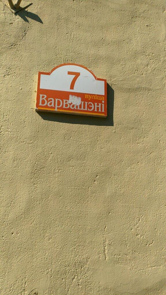 общежитие — Общежитие № 10 МАЗ — Минск, фото №2