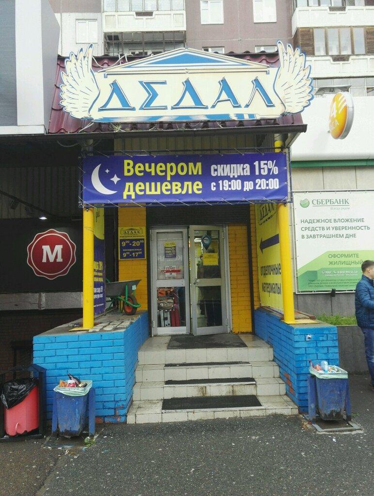 Магазин Дедал Красноярск