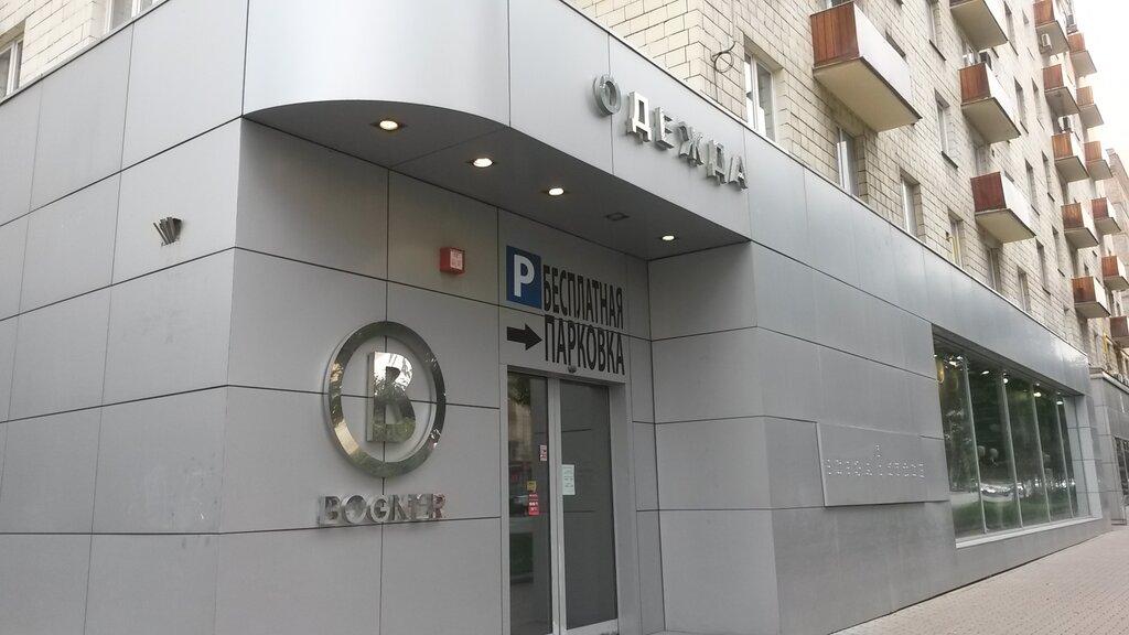магазин одежды — Bogner — Москва, фото №2