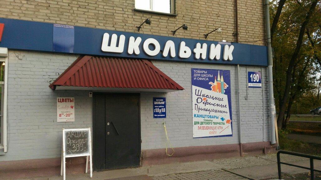 Магазин Школьник Волгоград Официальный Сайт