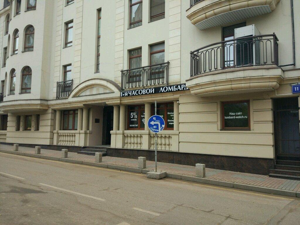 Первый часовой ломбард москва адрес кредит под залог авто условия