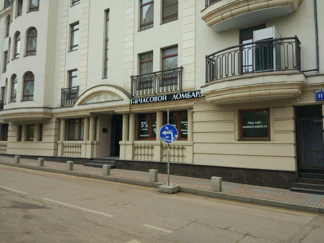 Ростовский переулок часов ломбард санкт-петербург часовые ломбарды