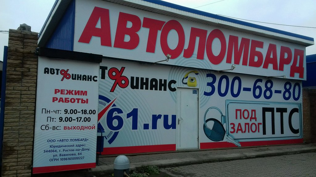 Автоломбард ростов адреса автоломбарды москвы под залог птс