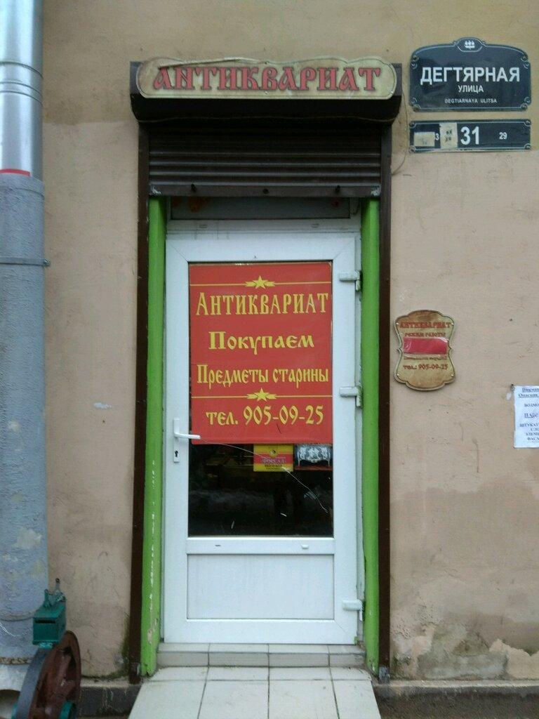 антикварный магазин — Магазин антиквариата — Санкт-Петербург, фото №1