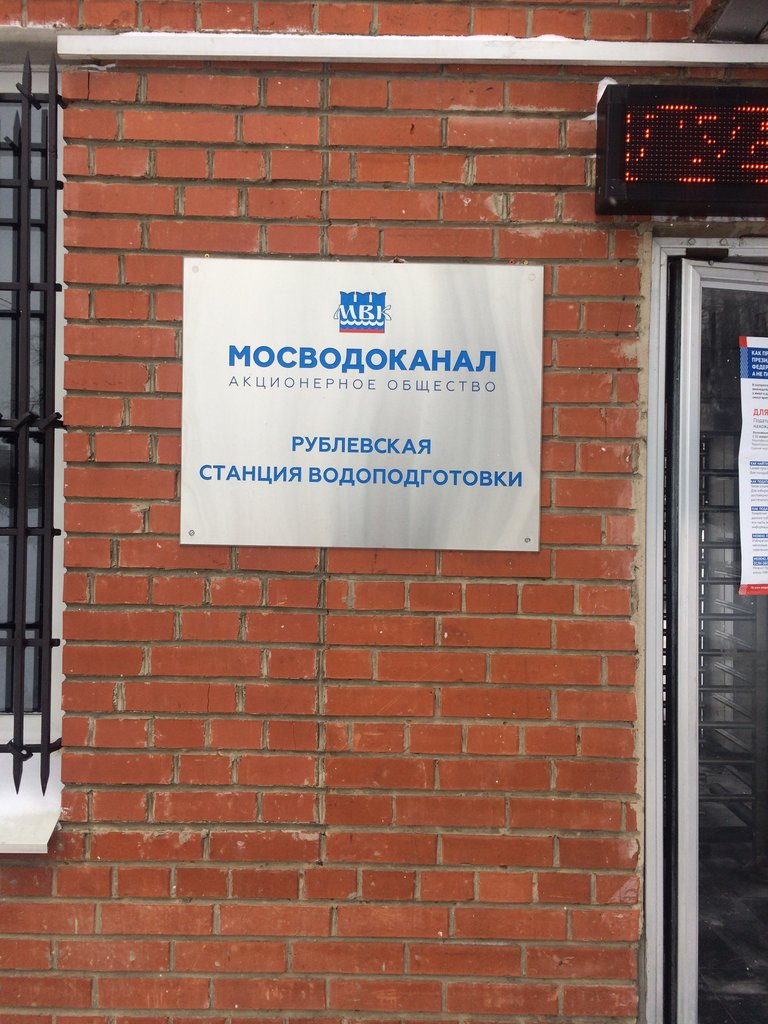водоканал, водное хозяйство — Мосводоканал — Москва, фото №1