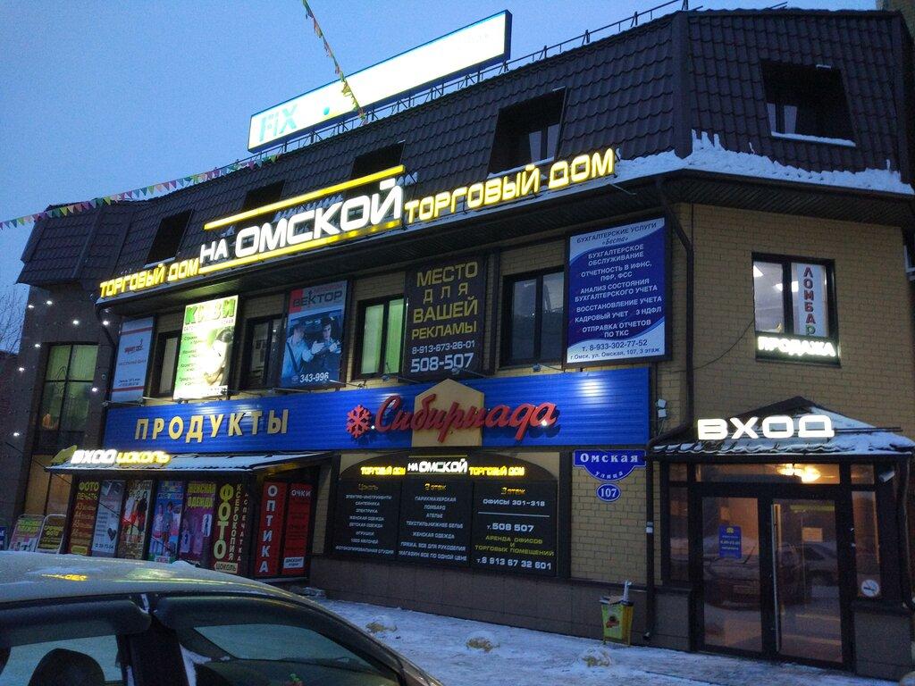 кредитный центр омск отзывы