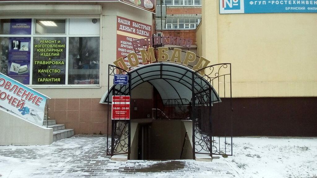 Ломбард автомобиля в брянске хендай в москве автосалон официальный сайт рольф