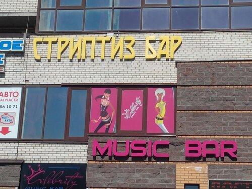 Стриптиз бар бухарестская 96