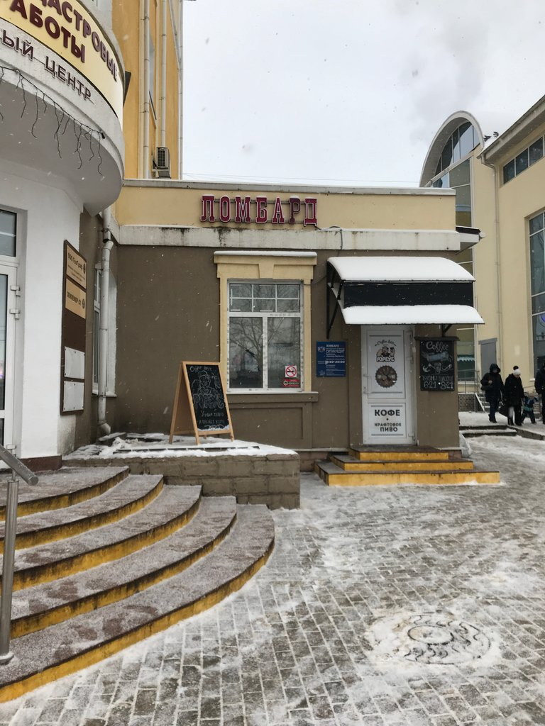 Ломбард сергиев посад круглосуточный в продать москве часы сломанные