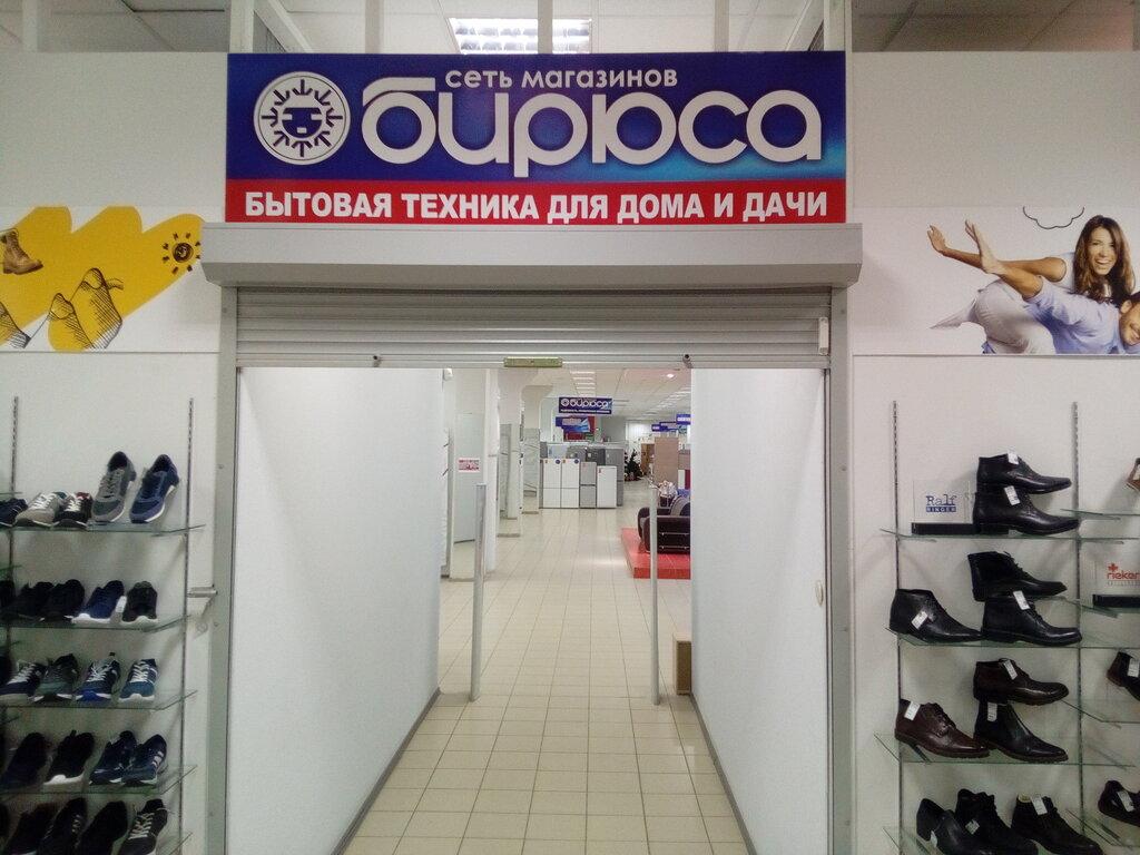 Магазин Бирюса Архангельск Каталог Товаров