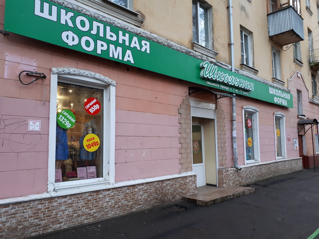магазин детской одежды — Школьник — Подольск, фото №2